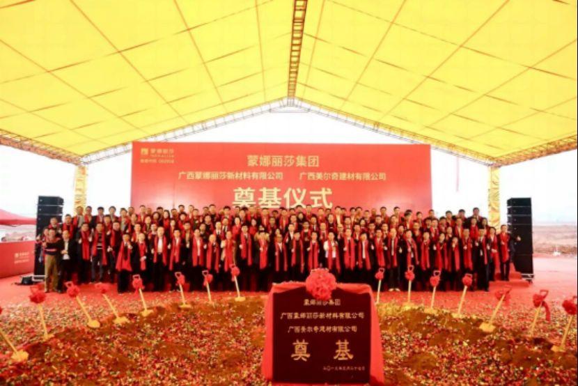 蒙娜丽莎广西藤县陶瓷生产基地奠基仪式圆满成功