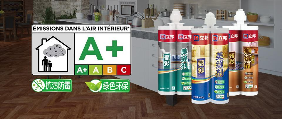 立邦甄彩美缝剂获法国VOC A+ 级环保认证