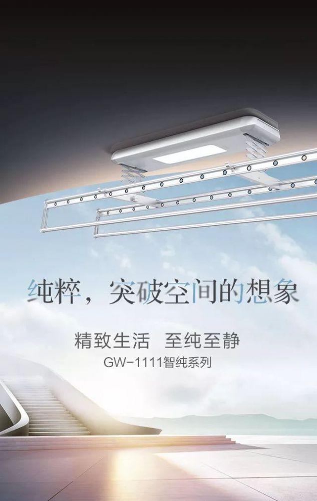 好太太智纯系列GW-1111新品上市