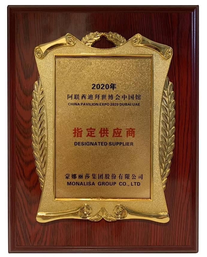 蒙娜丽莎成为2020年世博会中国馆指定供应商