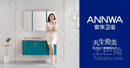 安华卫浴,卫浴品牌,工程,家装