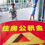 杭州市住房公积金