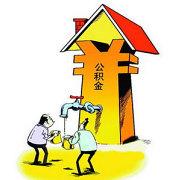长沙市住房公积金