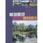 植物景观规划设计