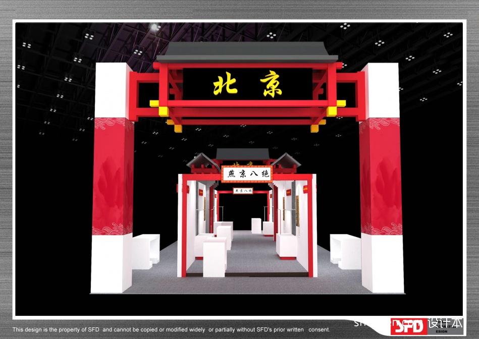 北京非物质文化遗产展枣庄展设计方案商业展示其他设计图片赏析