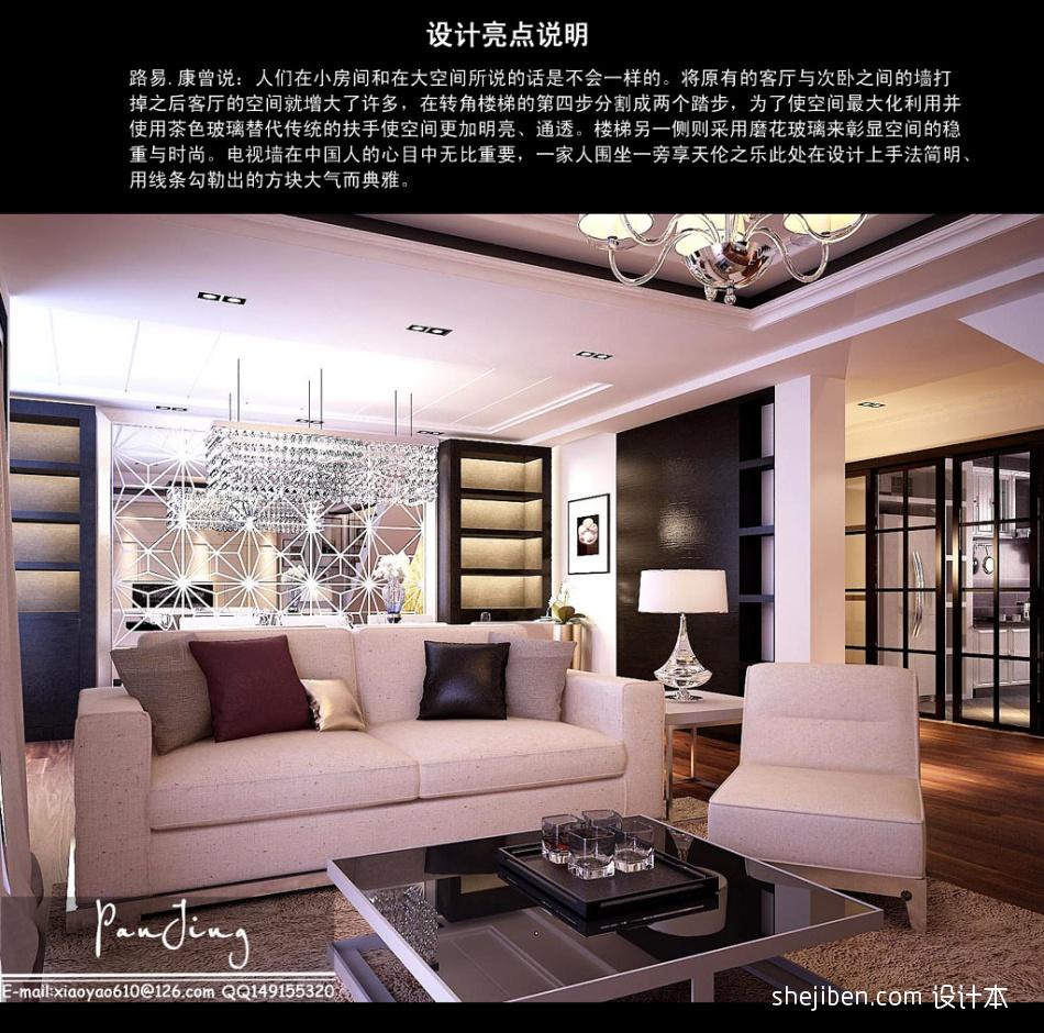 111平米混搭复式客厅装修效果图片欣赏客厅潮流混搭客厅设计图片赏析