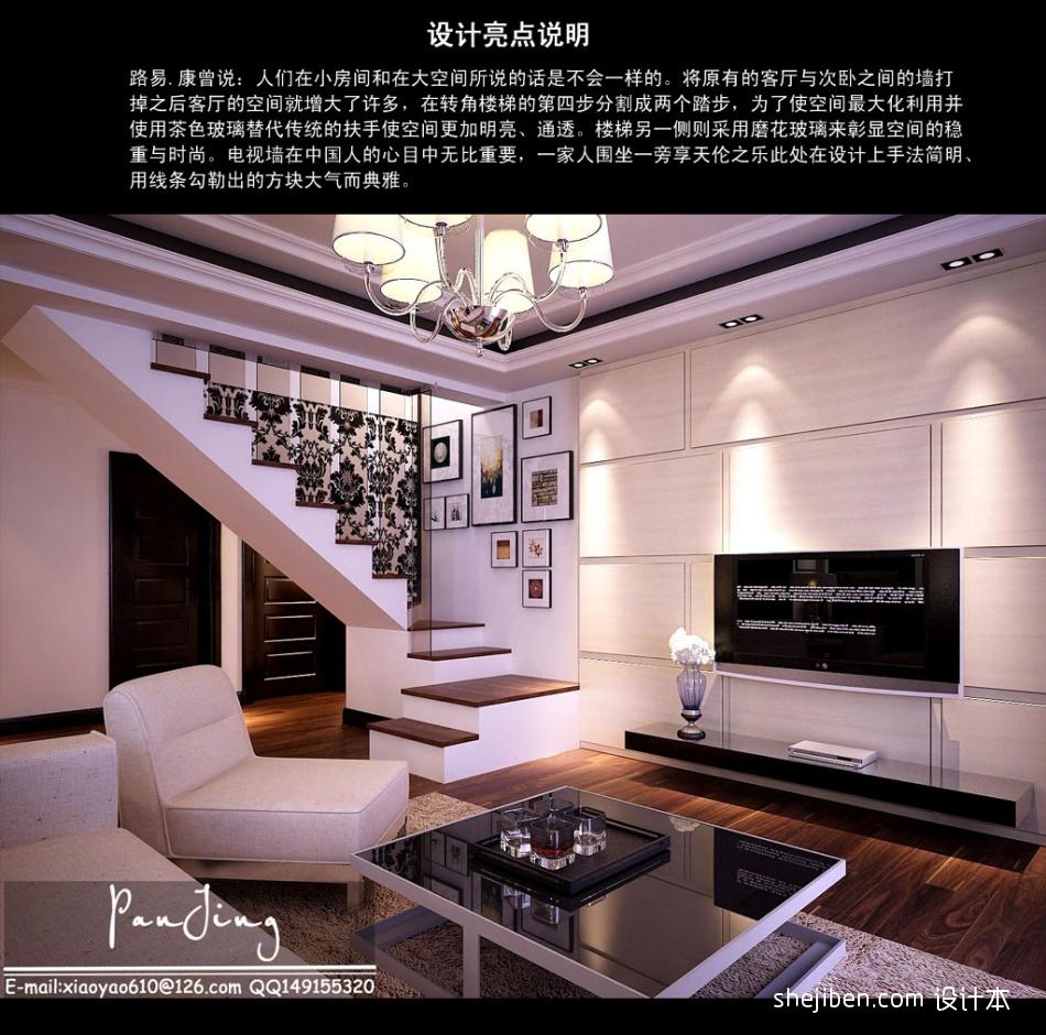 面积115平复式客厅混搭装修效果图客厅潮流混搭客厅设计图片赏析