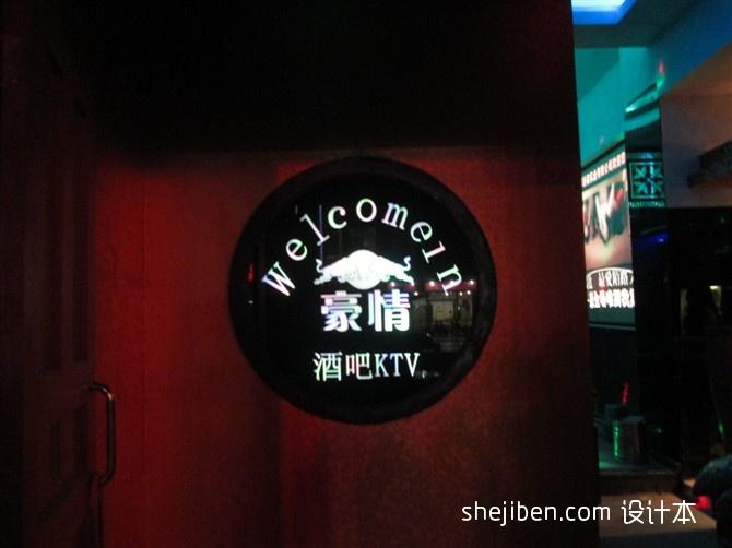入口处娱乐空间其他设计图片赏析