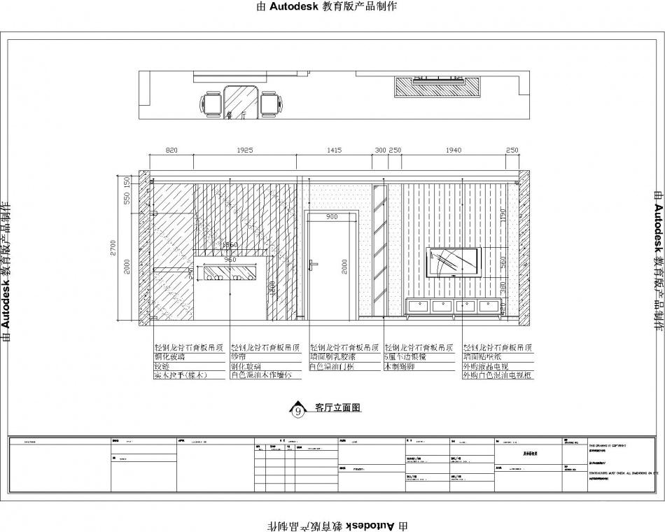 优雅301平混搭样板间客厅实景图片客厅潮流混搭客厅设计图片赏析