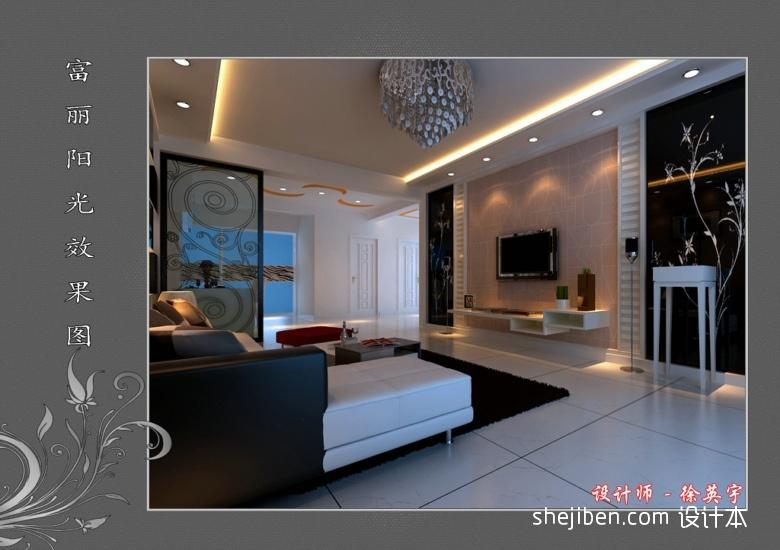 精选大小96平混搭三居客厅设计效果图客厅潮流混搭客厅设计图片赏析