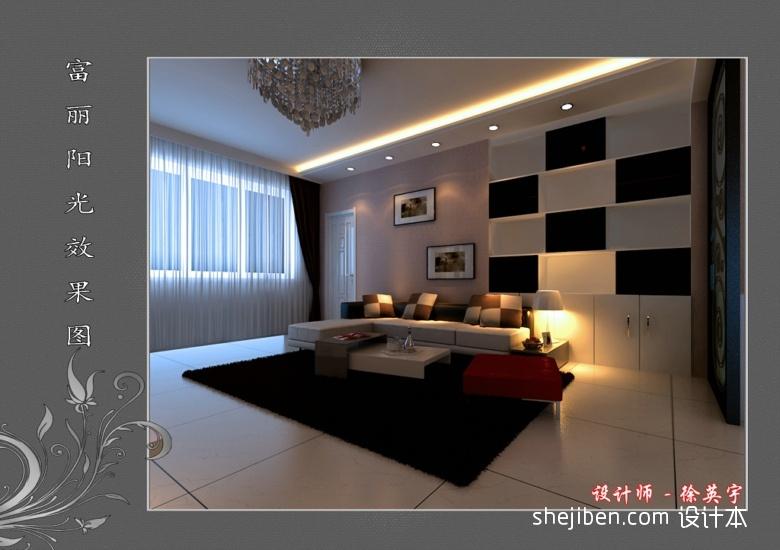 精选94平米3室客厅混搭设计效果图客厅潮流混搭客厅设计图片赏析