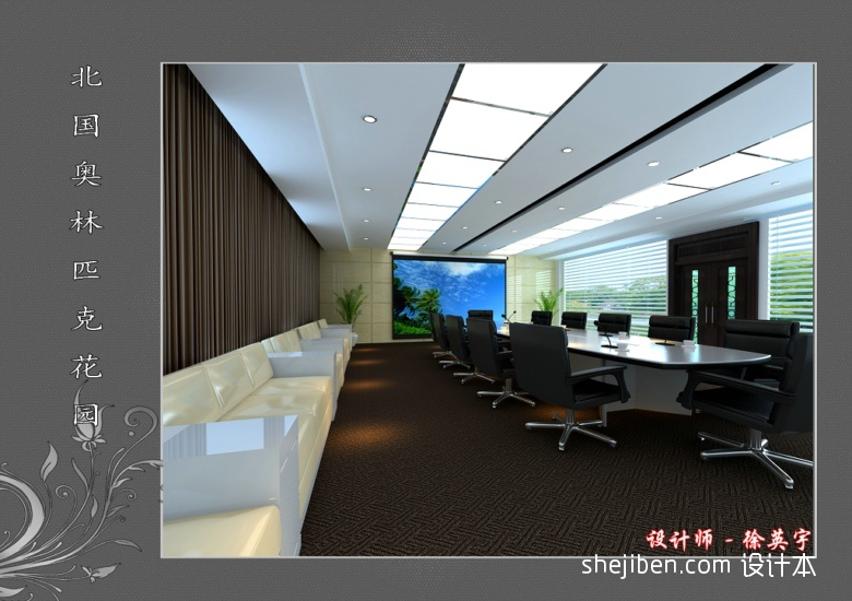 会议室设计方案办公空间其他设计图片赏析