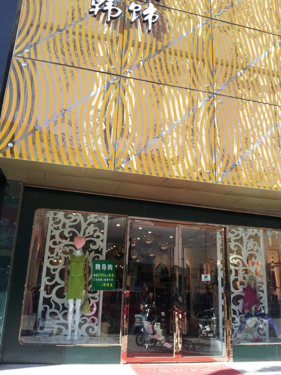 步行街中韩服饰购物空间设计图片赏析