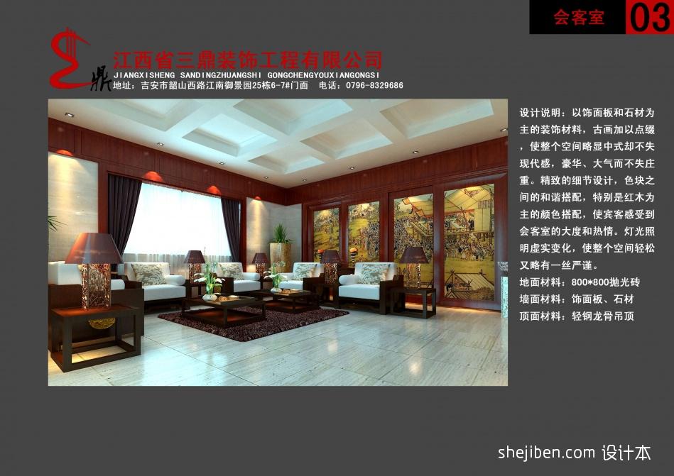 会客厅酒店空间其他设计图片赏析