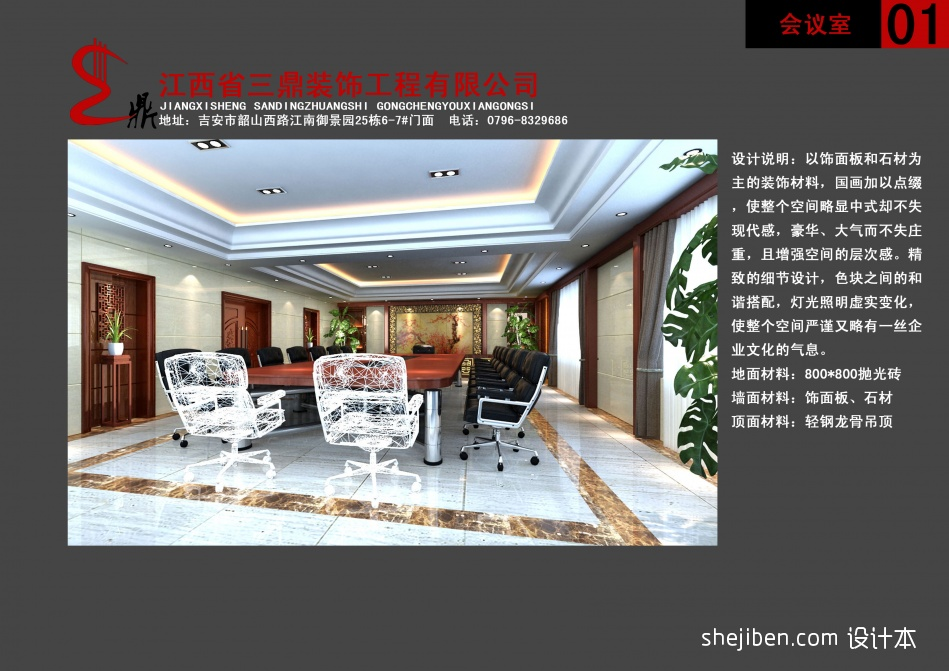 会议室酒店空间其他设计图片赏析