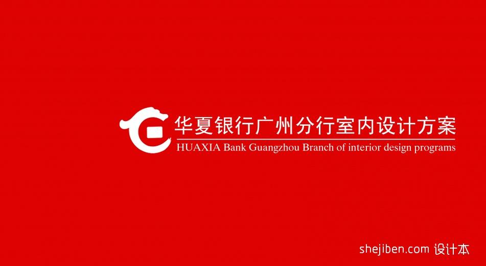 华夏银行广州分行封面其他设计图片赏析
