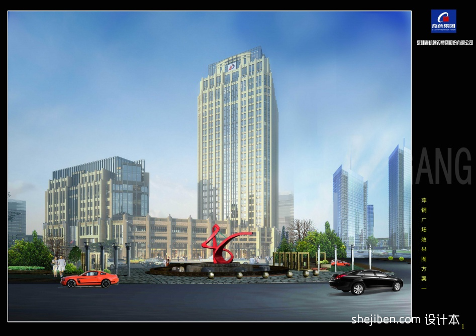 萍钢办公楼广场图办公空间其他设计图片赏析