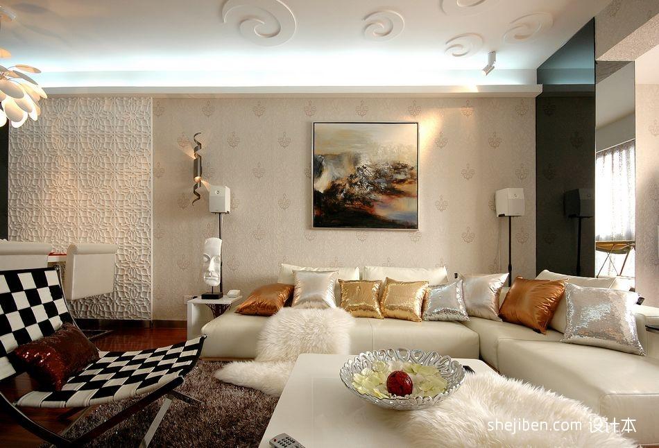混搭装修图片105平客厅潮流混搭客厅设计图片赏析