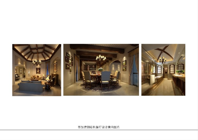 美式别墅(钢结构餐厅、别墅外面景观)