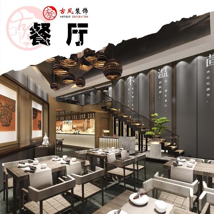 高端中式餐廳