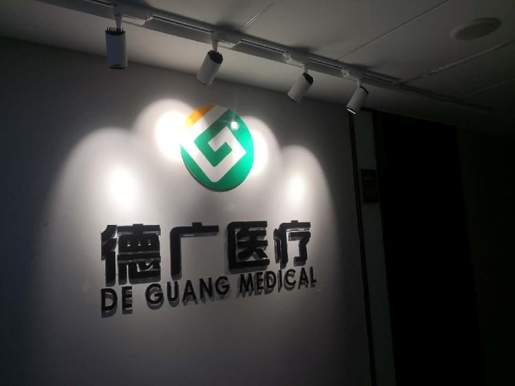 徳广医疗董事长办公室