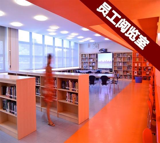 员工活动室阅室