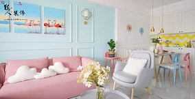 90平混搭两室马卡龙色营造小清新客厅2图潮流混搭设计图片赏析