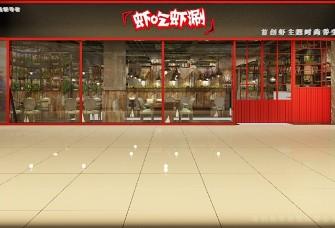 万达广场的工业风火锅店虾吃虾涮