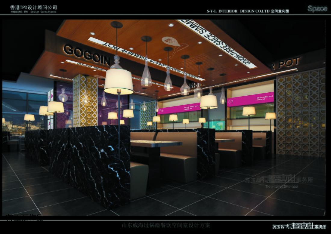 过锅瘾主题餐厅设计威海别墅样板房设计苏玉磊餐饮空间设计图片赏析