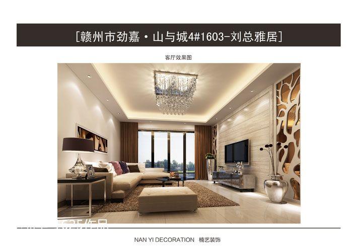 温馨97平混搭四居客厅设计案例客厅潮流混搭客厅设计图片赏析