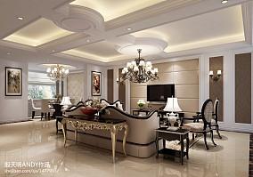 经典欧式客厅