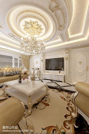 精选面积138平复式客厅欧式装修设计效果图