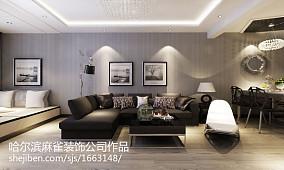 精选面积84平小户型客厅现代装修图