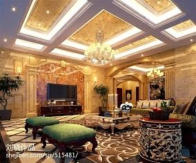 精美119平米欧式别墅客厅欣赏图片151-200m²别墅豪宅欧式豪华家装装修案例效果图