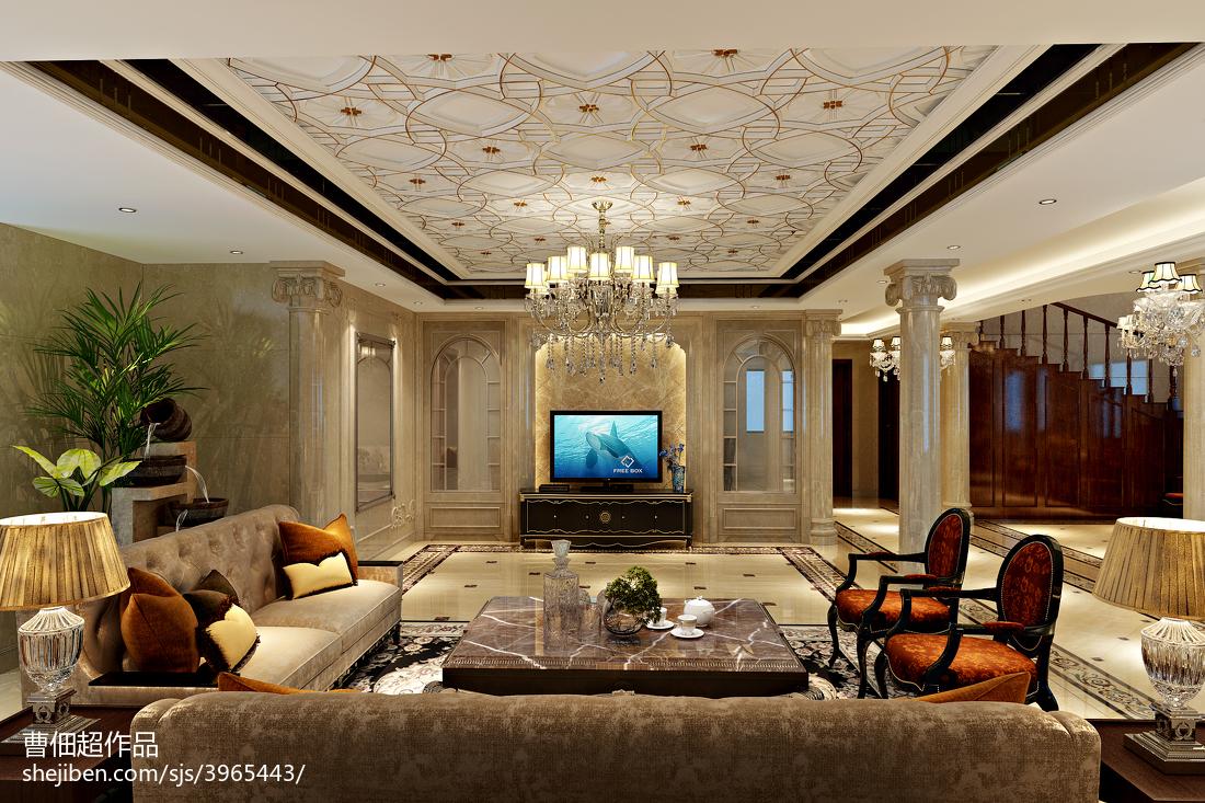 面积133平别墅客厅欧式欣赏图别墅豪宅欧式豪华家装装修案例效果图