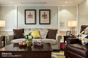 优雅120平美式三居客厅美图