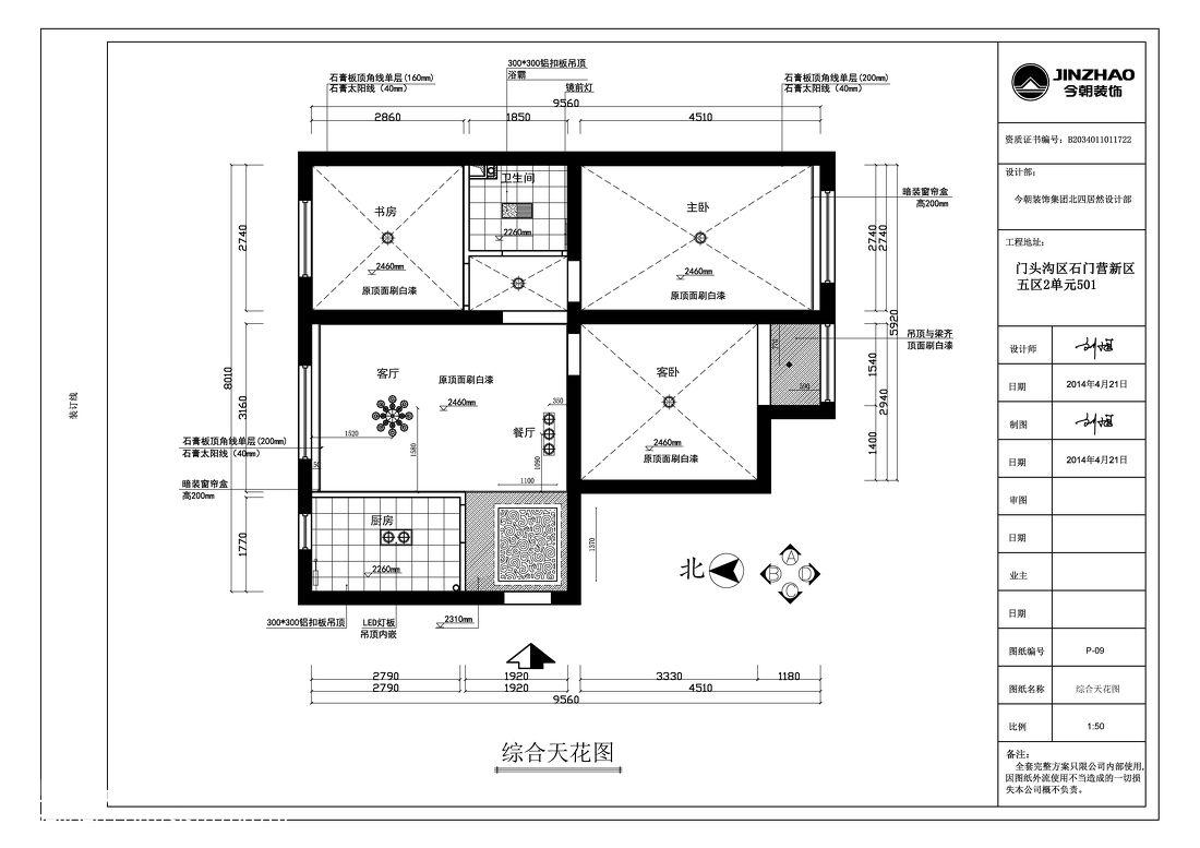 现代简约会议室装修设计图片赏析