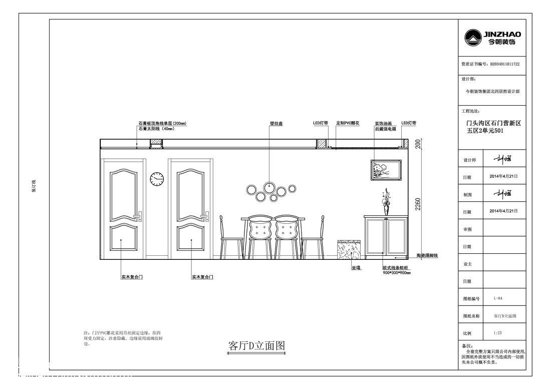 现代会议室装修效果图设计图片赏析