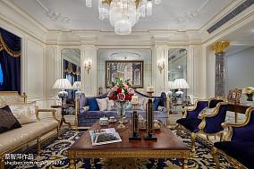 热门客厅欧式装修效果图样板间欧式豪华家装装修案例效果图