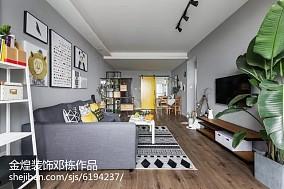 2018精选73平方二居客厅简约效果图片大全