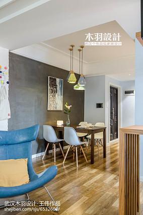 热门89平米二居餐厅混搭装修实景图片大全二居潮流混搭家装装修案例效果图