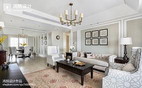 精选134平米四居客厅美式装修设计效果图四居及以上美式经典家装装修案例效果图