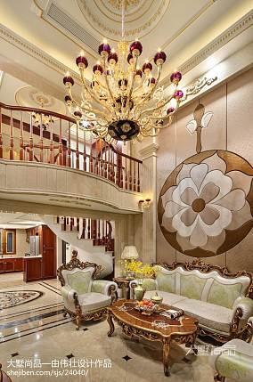 2018精选126平米欧式别墅客厅装饰图片大全