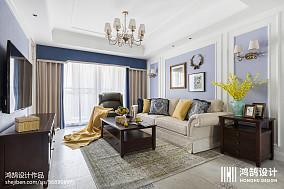 精美面积96平美式三居客厅装修效果图片大全