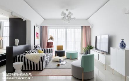 华丽105平混搭三居客厅图片大全三居潮流混搭家装装修案例效果图