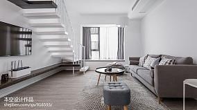精选面积112平简约四居客厅装修效果图片欣赏