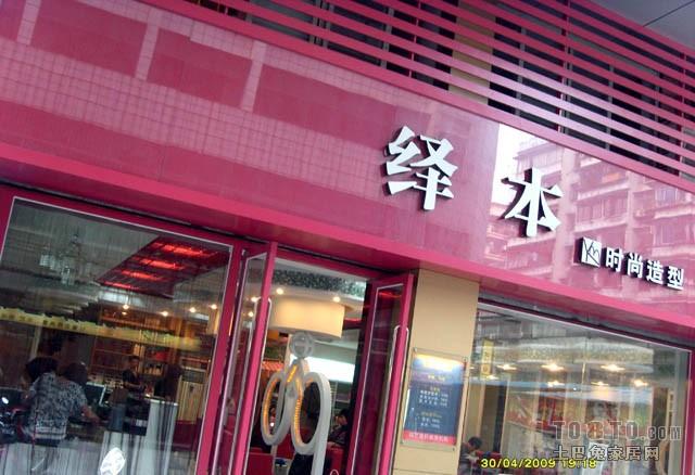 2D5E224E6A224CDD952346F35F3D购物空间设计图片赏析