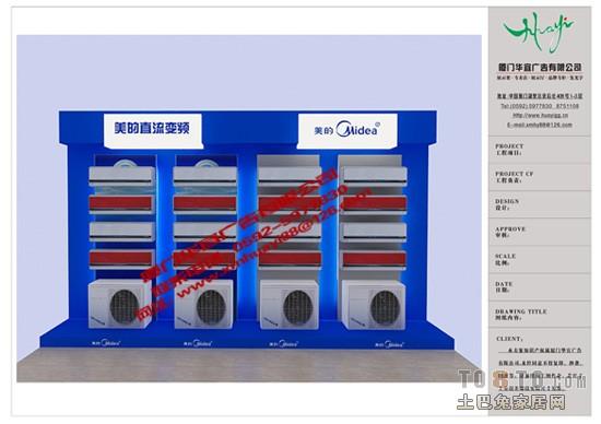 苏宁电器寨上店美的空调展台效果图商业展示其他设计图片赏析
