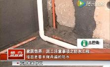 《路路通》:装修泥工注意事项之防水工程