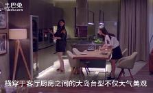 《欢乐颂》里的开放式厨房 油烟问题如何解决?